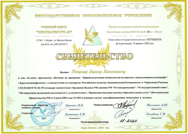 Сертификат прохождения обучения по программе